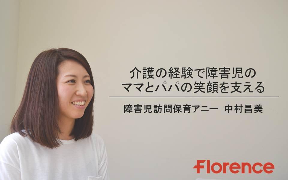 保育スタッフ中村昌美01